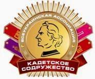 Всеукраїнська громадська організація «Кадетська співдружність»