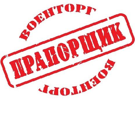 """Военторг """"Прапорщик"""""""