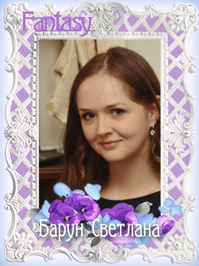 Барун Светлана