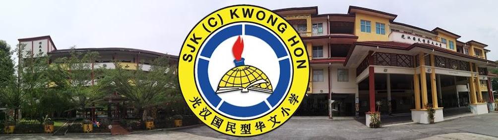 kwonghon