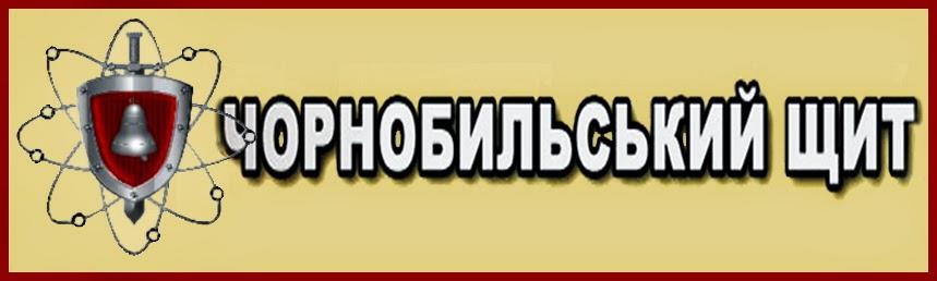 """Сайт Тернопільської ОГО інвалідів-ветеранів внутрішніх справ """"Чорнобильський щит"""""""