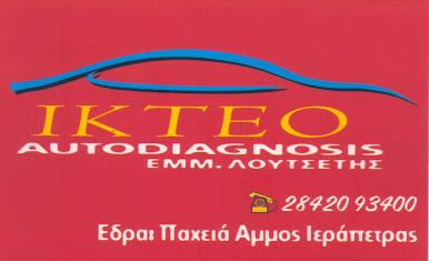 I KTEO EM.ΛΟΥΤΣΕΤΗΣ TV