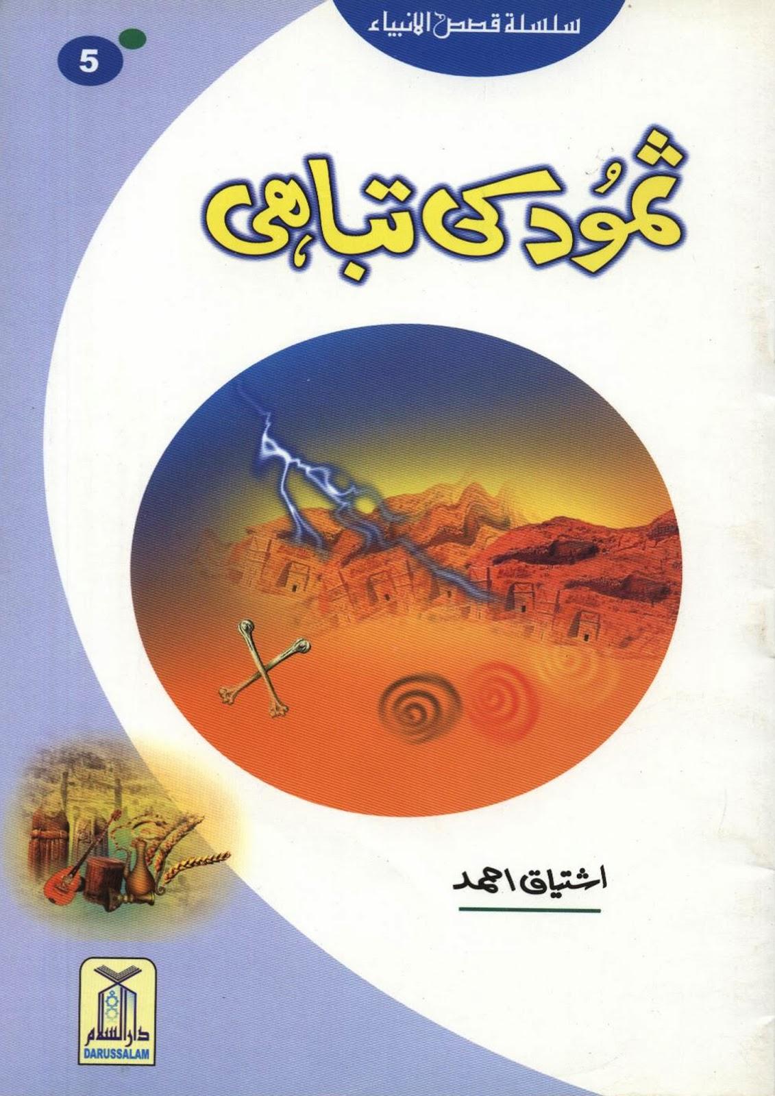 http://urduguru1.blogspot.com/2014/03/samood-ki-tabahi-salah-as.html