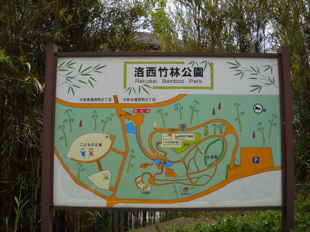 Daily glimpses of japan rakusai bamboo park in kyoto it is written chikurin bamboo forest and kouen public garden buycottarizona Image collections