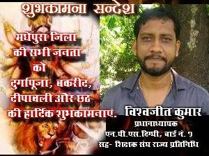 Promotion (Vishwjeet)