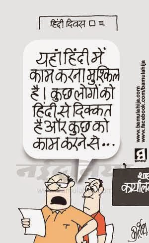 hindi diwas cartoon