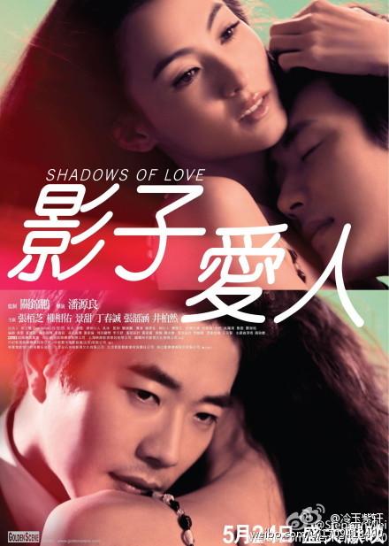 http://1.bp.blogspot.com/-hTNR2JoowXs/T_PZJctpBYI/AAAAAAAAAHg/tod9xGB90v0/s640/Shadows+of+Love+2012+trailer+hnclip.jpg