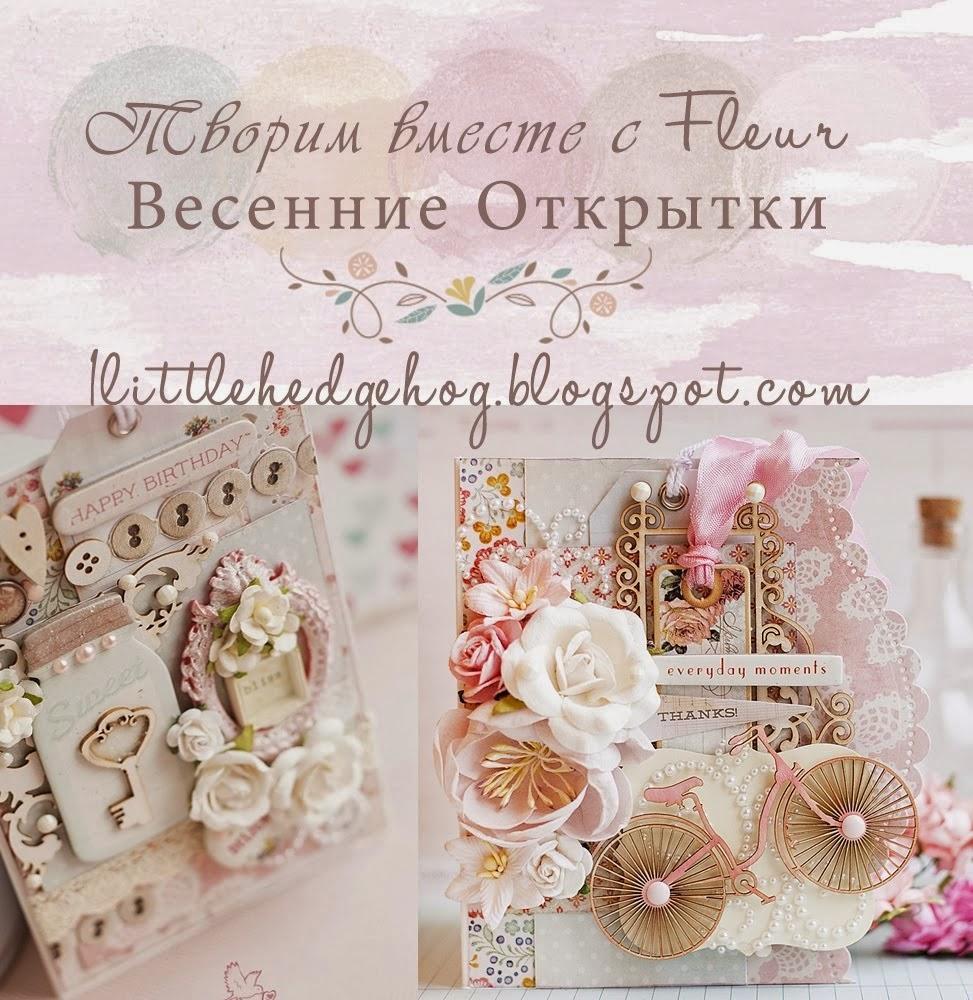 СП по открыткам