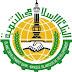 منح البنك الإسلامي - منح دراسية للمتفوقين من البنك الإسلامي للتنمية