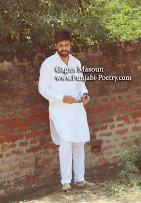 Gagan Masoun - Punjabi Poetry
