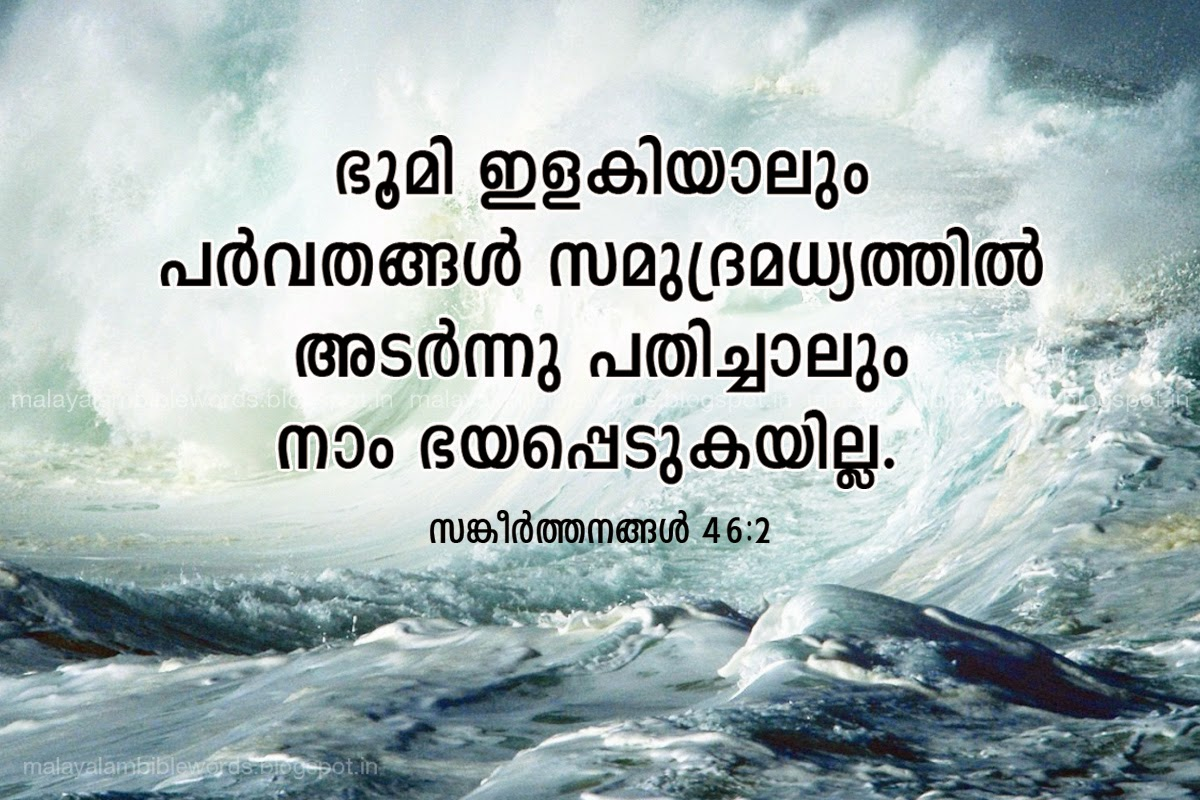 Strength Quotes From The Bible Malayalam Bible Words Pslams 46 2 Bible Words For Futurebible