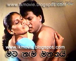 Sinhala Movie Mata Thama Mathakai Download
