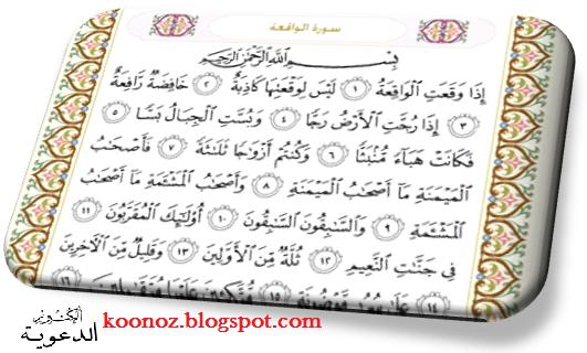 تفسير سورة الواقعة للشيخ صالح آل الشيخ
