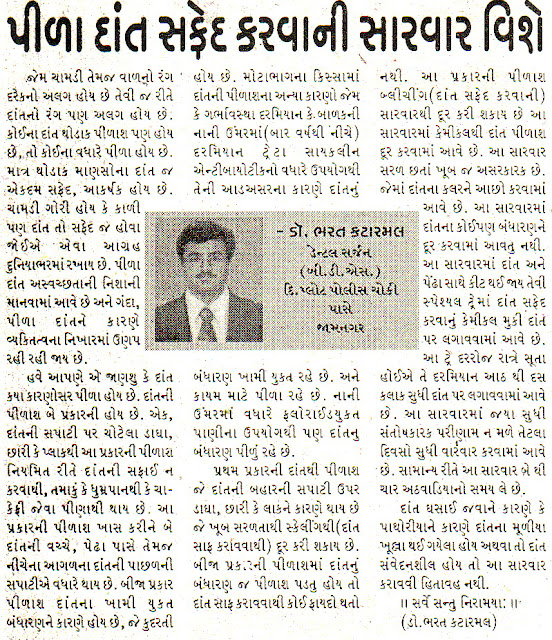 yellow teeth treatment bleaching or teeth whitening article in gujarati published by jamnagar dental doctor