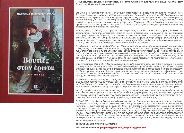 """Η αντιμετώπιση ερωτικών καταστάσεων και συναισθηματικών εντάσεων στο βιβλίο """"Βουτιές στον έρωτα"""""""