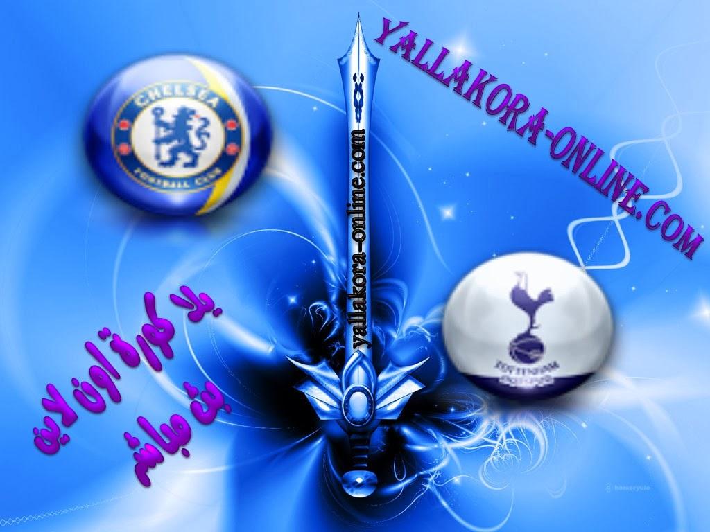 مشاهدة مباراة تشيلسي وتوتنهام هوتسبير 8-3-2014 بث مباشر علي بي أن سبورت مجانا Chelsea vs Tottenham