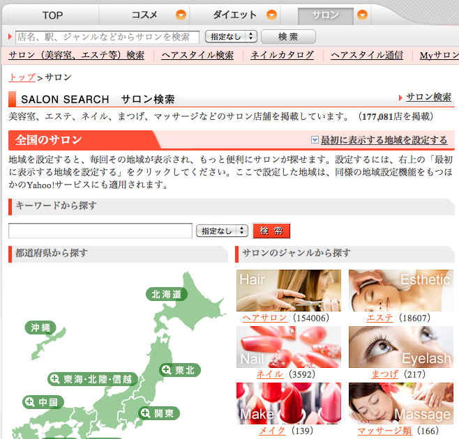 HOW TO: Find a hair salon in Japan Surviving in Japan: (without much ...