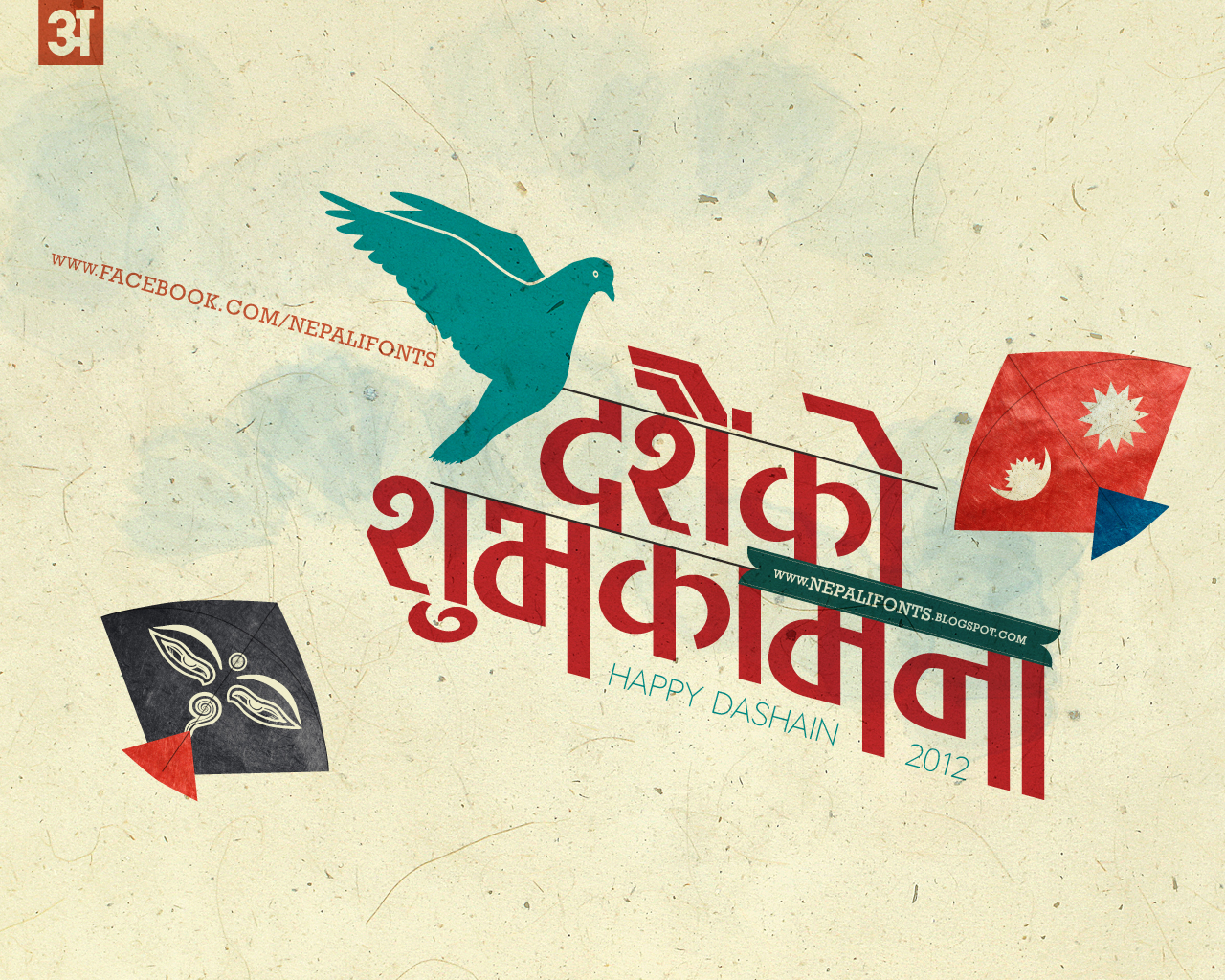 Happy Dashain cards, greetings & wallpapers 2012