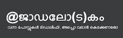 ബ്ലോഗെയ്