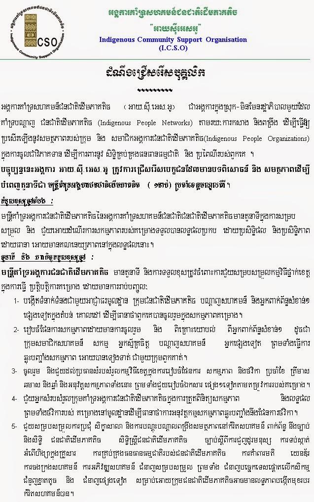 http://www.cambodiajobs.biz/2015/02/field-officer-icso.html