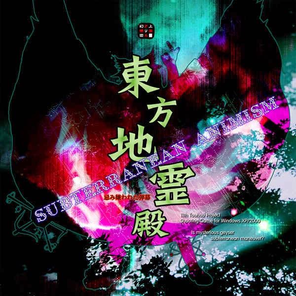 Touhou 11 - Subterranean Animism