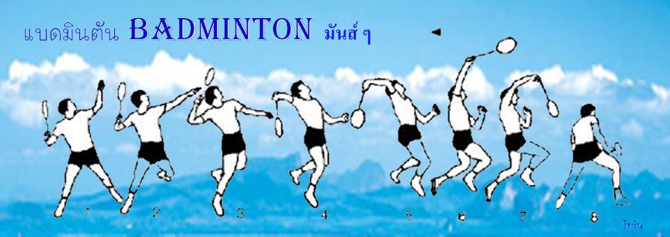 แบดมินตัน Badminton