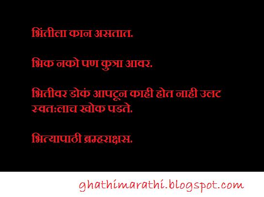 marathi mhani starting from bha3