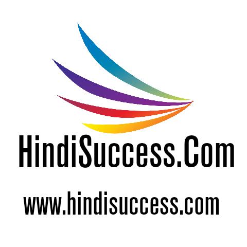 हिंदीसक्सेस डॉट कॉम