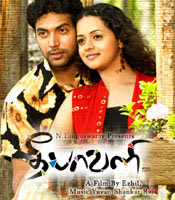 Deepavali 2007 Tamil Movie Watch Online