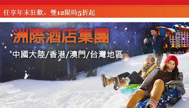 洲際酒店「雙十二」特惠,香港、澳門和台灣 洲際、假日、英迪格酒店 5折起,限時4日至12月13日止。