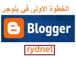 اول خطوة في انشاء مدونة بلوجر