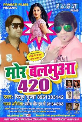 Mor Balamuaa 420 - Bhojpuri album