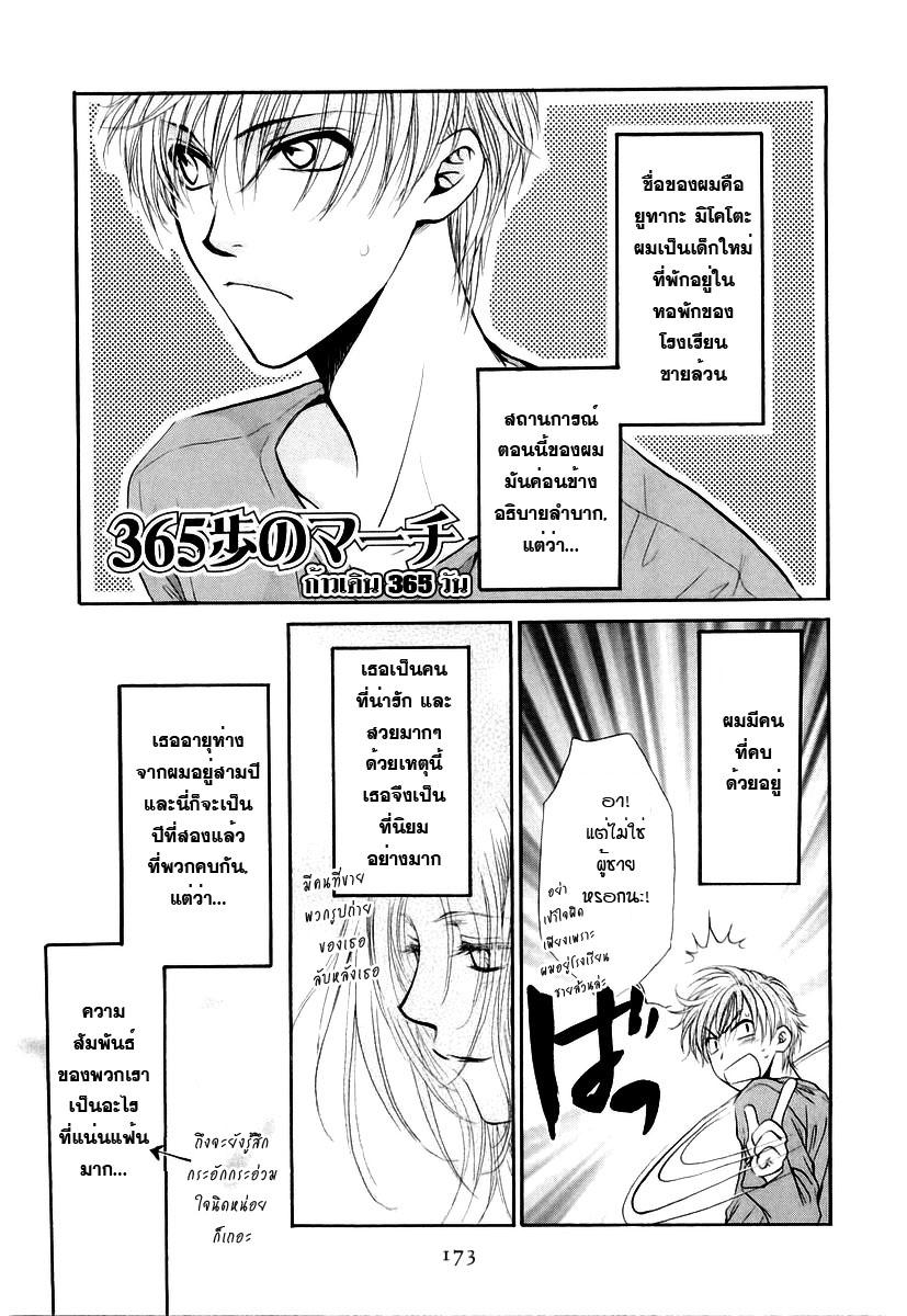 อ่านการ์ตูน Kakumei no Hi 9 ภาพที่ 2