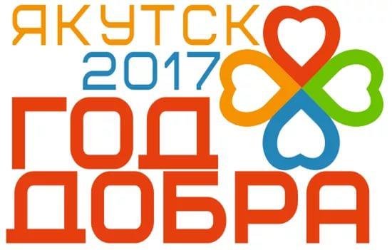 Год Добра в городе Якутске