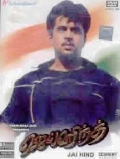 Watch Jai Hind (1994) Tamil Movie Online