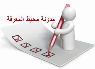 منهجية التقويم التكويني