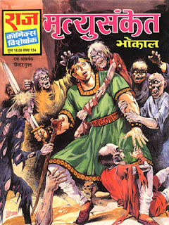 MRITYUSANKET (Bhokal Hindi Comic)