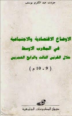 الأوضاع الاقتصادية والاجتماعية في المغرب الأوسط خلال القرنين الثالث والرابع الهجريين (9-10م) لـ جودت عبد الكريم يوسف