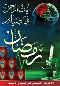 آيات الرحمن في صيام رمضان - كتابي أنيسي