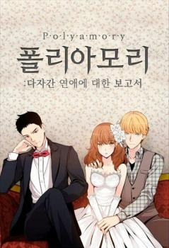 Polyamory Manga