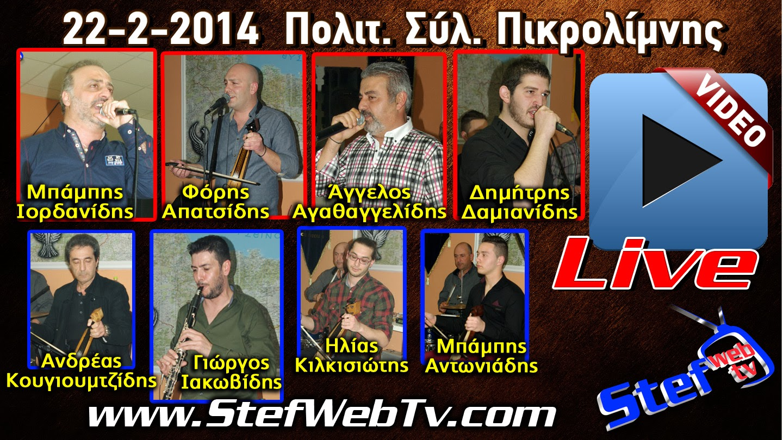 http://stefwebtv7.blogspot.gr/2014/02/22-2-2014.html