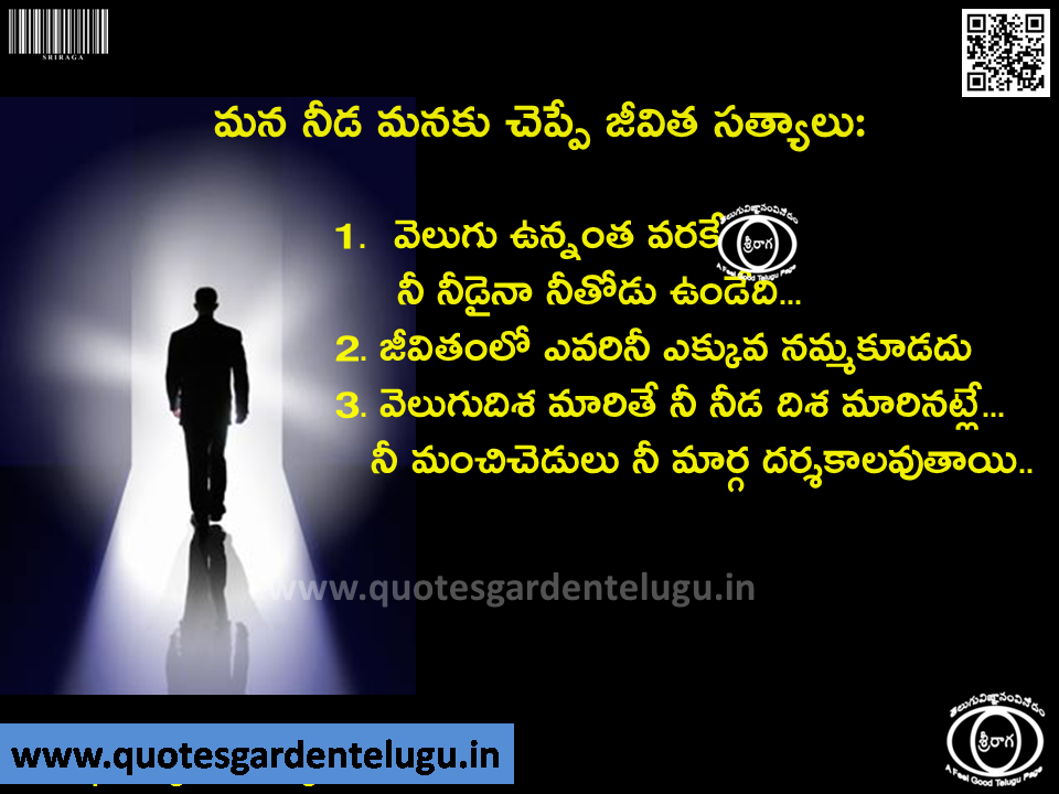 Best inspirational quotes about life - Best telugu inspirational quotes - Best telugu inspirational quotes about life