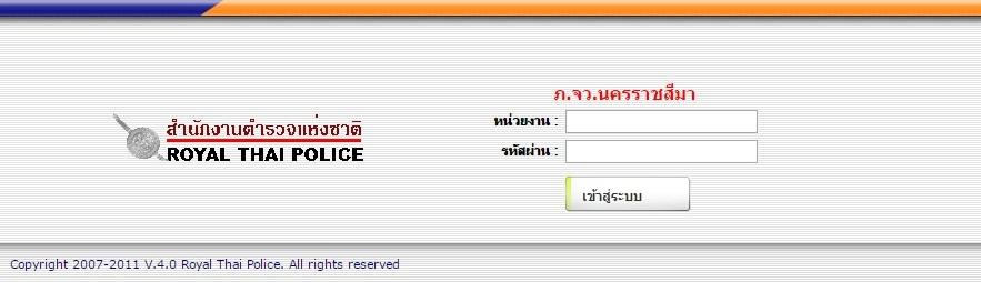 e-cop ภ.จว.นม.