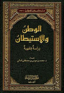 حمل كتاب الوطن والاستيطان دراسة فقهية - محمد الدالي
