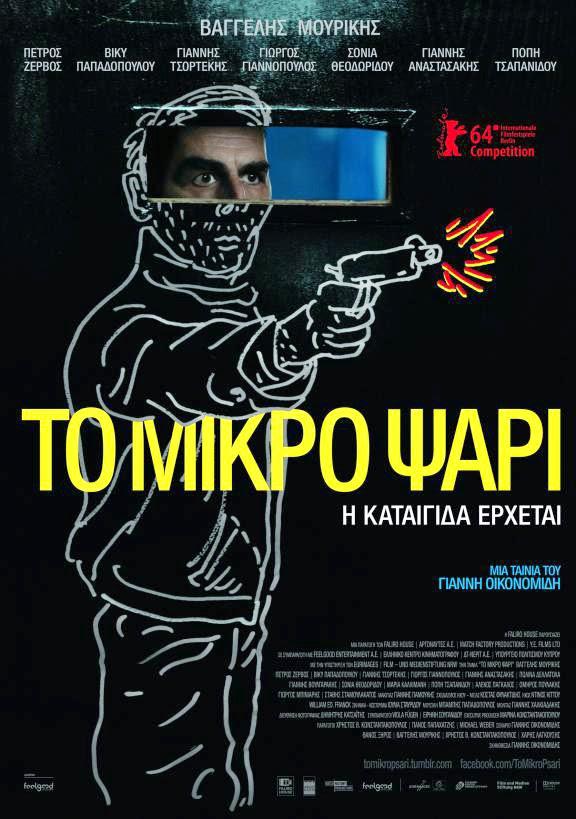 To Mikro Psari (2014) ταινιες online seires xrysoi greek subs