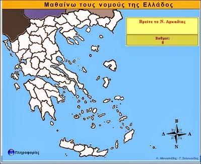 Mαθαίνω τους νομούς της Ελλάδος παίζοντας
