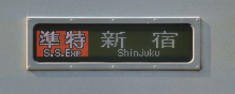 京王電鉄 準特急 新宿行き9 9030系