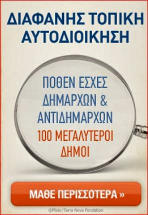 http://transparency.gr/diafanis-topiki-aftodioikisi/