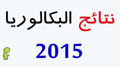 نتائج شهادة البكالوريا بالجزائر 2015