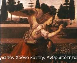 Νίκος Λυγερός - Το παράδειγμα του Leonardo da Vinci [κοινωνία, ανθρωπότητα]